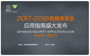 数据库安全技术应用指南发布会
