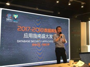 《2017-2018数据库安全应用指南》重磅发布,聚焦企业数据安全建设