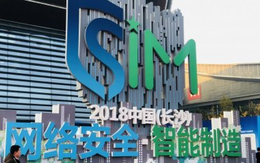 2018中国(长沙)网络安全·智能制造大会上的17家安全厂商