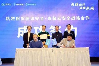 """腾讯安全与青藤云安全达成战略合作,发布""""天眼云镜""""主机安全产品"""