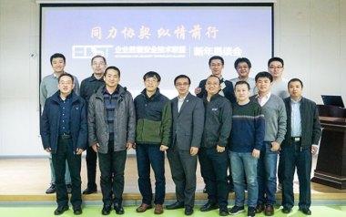 EDST(企业数据安全技术联盟)新年恳谈会在京成功举办