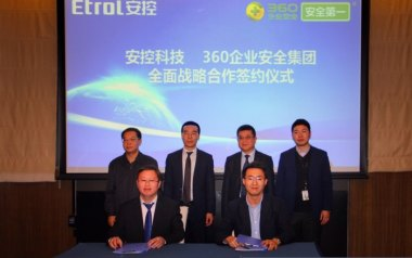 工控安全:安控科技 360企业安全全面战略合作