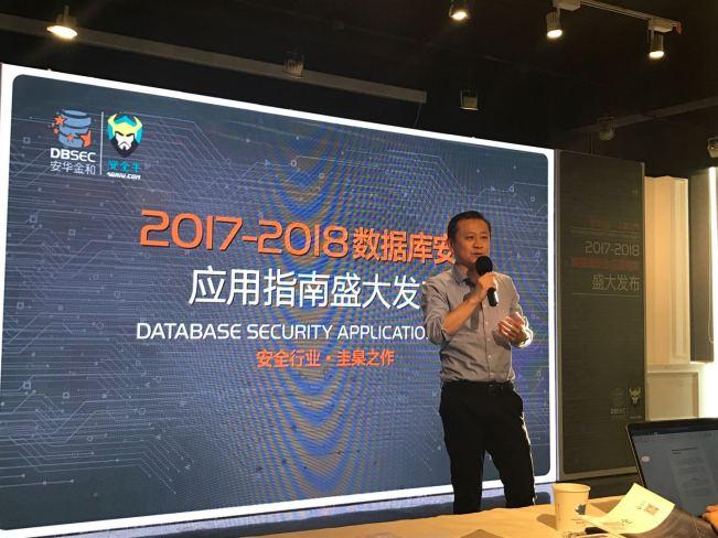 聚焦企业数据安全建设,《数据库安全应用指南》重磅发布