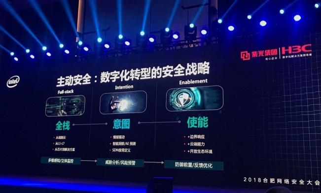 为企业数字化转型保驾护航,新华三选择采取主动安全战略