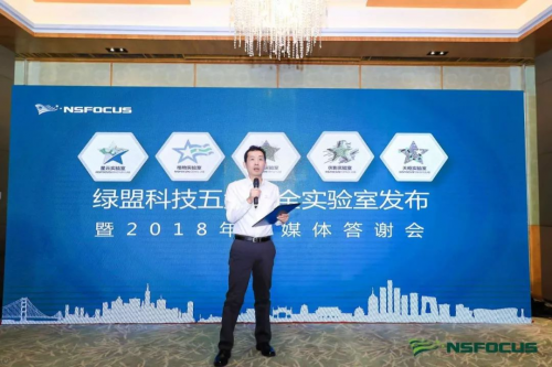 绿盟科技首席架构师杨传安
