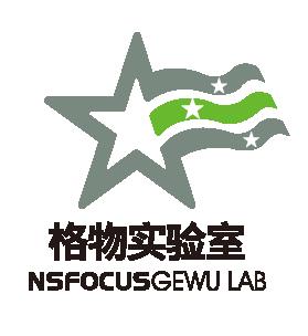 厚积薄发 绿盟科技五大实验室以成果捍卫安全