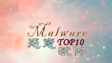 """十二月份恶意软件之""""十恶不赦""""排行榜"""