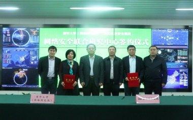 从IPv6到物联网安全:360企业安全与清华大学成立联合研究中心