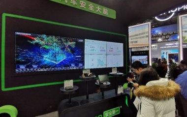 360汽车安全大脑亮相工业互联网峰会