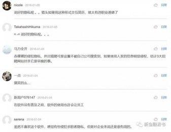 手握2.2亿中国人简历的告密者