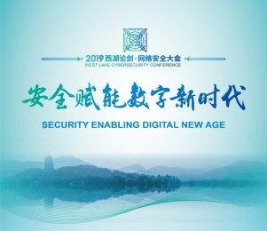 冠军面对面 | 第二届中国杭州网络安全技能大赛冠军,是如何练成的?