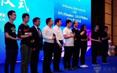 DataCon冠军出炉 | 国内首个大数据安全分析比赛在数博会期间收官