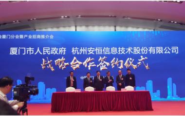 厦门市人民政府与安恒信息签署战略合作协议