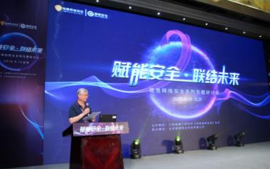 赋能安全联结未来:信息网络安全系列专题研讨会热议等保2.0