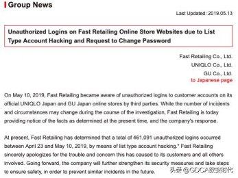 优衣库遭到黑客攻击,超过46万用户数据泄漏