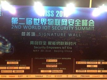 新思科技亮相2019第二届世界物联网安全峰会 打开物联网内置安全新思路
