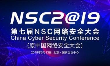 大咖云集!NSC 2019网络安全大会重磅嘉宾和精彩议题公布