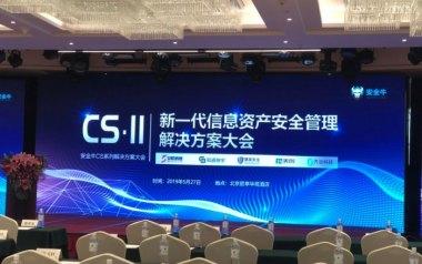 CS·11:从5个方案看信息资产安全管理的价值