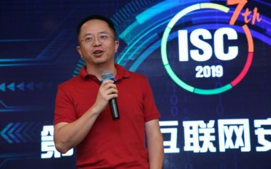 第七届互联网安全大会(ISC 2019)将于8月在北京开幕