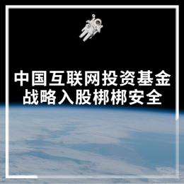 中国互联网投资基金战略入股梆梆安全