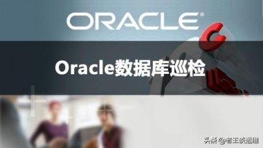 高效进行Oracle日常巡检:数据库性能与安全检查
