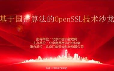 商密精英共探讨:基于国密算法的OpenSSL技术