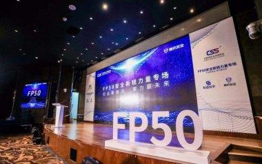 互联网安全领袖峰会2019创新力量(FP50)评选出炉