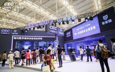 中国电子与奇安信联合参展2019国家网络安全博览会