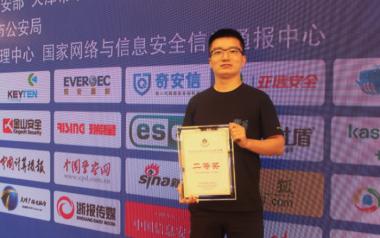 获奖!奇安信亮相首届国际移动应用分析大赛