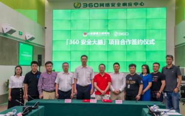 公安部第三研究所和360集团签署共建网络安全大脑合作协议