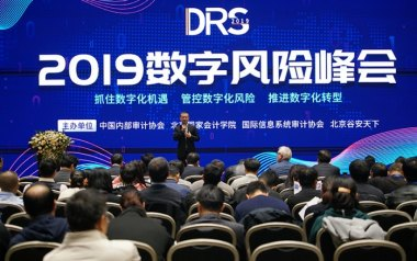 推动数字经济,展望数字世界:首届数字风险峰会 (DRS) 成功举办