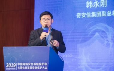 奇安信韩永刚:内生安全助力关键信息基础设施保护