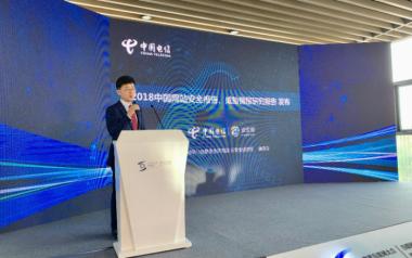"""中国电信网络与信息安全研究院重磅发布""""2018年中国网站安全报告""""和""""威胁情报研究报告"""""""