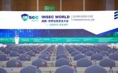 首届世界信息安全大会的三大亮点
