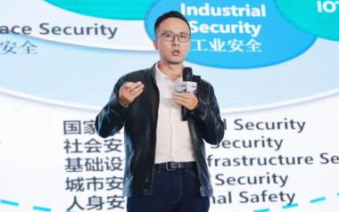 2019国家网络安全峰会 | 360专家谈工业互联网安全