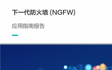 安全牛发布《下一代防火墙(NGFW)应用指南》报告