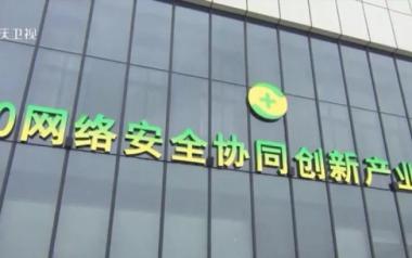 重庆市委书记陈敏尔莅临360网络安全协同创新产业基地调研