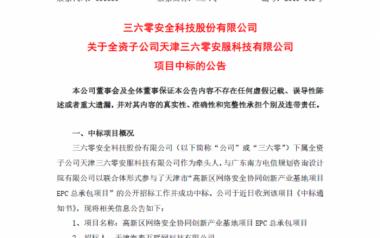 360中标天津2.51亿元网络安全产业基地项目 刷新此前最高标的额