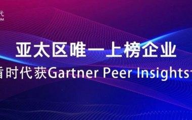 IAM领域亚太区唯一上榜企业 芯盾时代获Gartner Peer Insights认可
