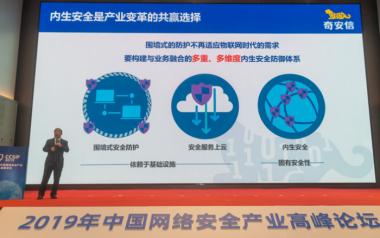齐向东:把握万亿安全市场机遇需要做好三件事
