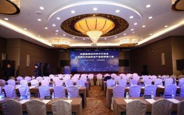 贵阳国家经济技术开发区招商推介会在京举行——城市级安全靶场守护数字城市建设