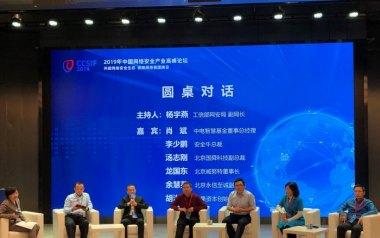 2019中国网络安全产业发展高峰论坛在京举行