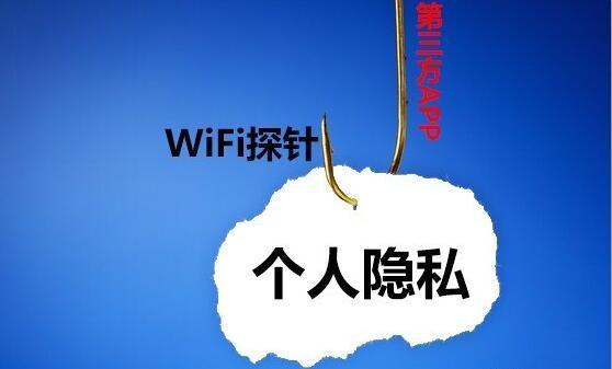 WiFi探针/app/数据泄露