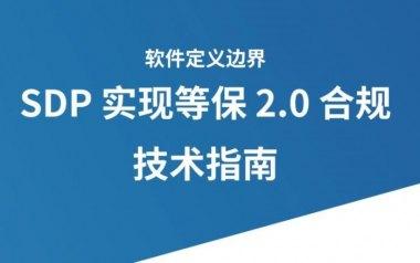 CSA GCR发布|《SDP实现等保2.0合规技术指南》