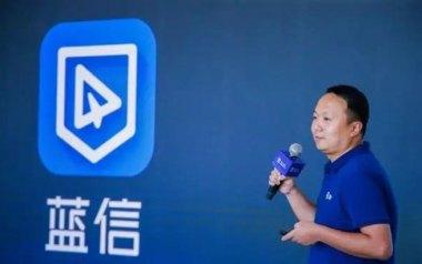 蓝信宣布向所有企业开放 打通大型企业和中小企业远程办公链