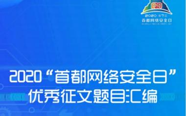 """2020年""""429首都网络安全日""""征文活动 题目汇编"""