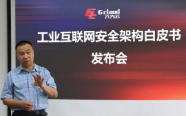 《工业互联网安全架构白皮书》赋能新基建安全升级