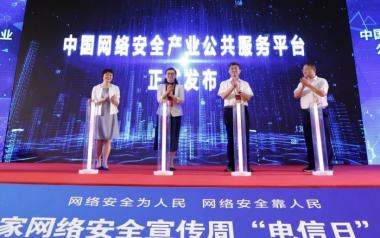 中国网络安全产业公共服务平台正式上线发布